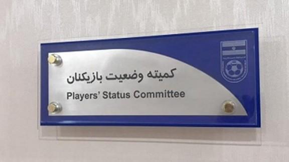 صدور آرای 7 پرونده در کمیته شرایط فدراسیون فوتبال