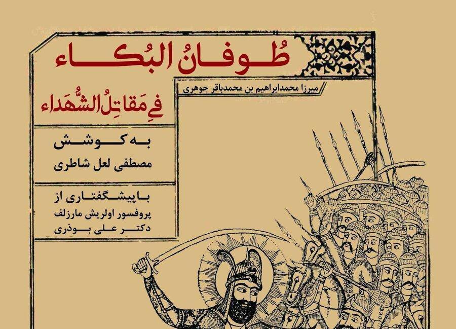 کاملترین نسخه از طوفان البکاء با پیشگفتار پروفسور اولریش مارزلف