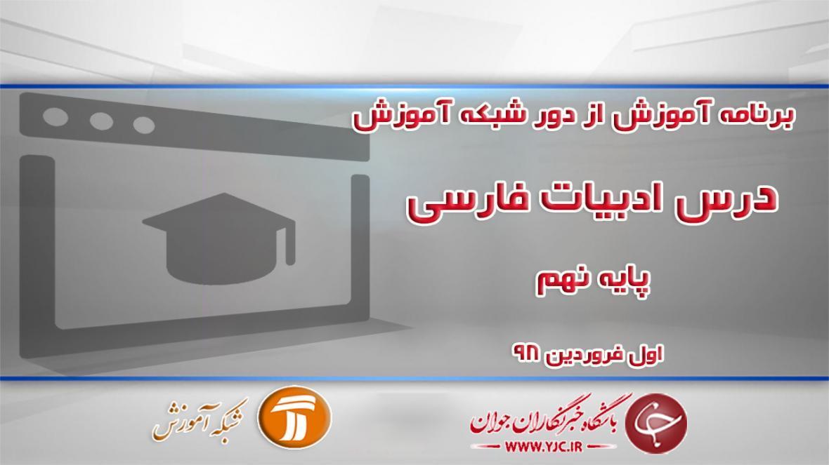 دانلود فیلم کلاس ادبیات فارسی پایه نهم در شبکه آموزش مورخ اول فروردین