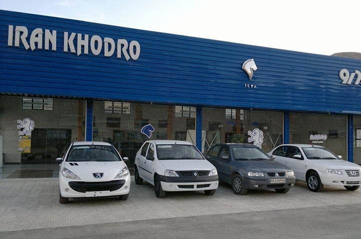 اعلام برندگان قرعه کشی پیش فروش ایران خودرو ساعت 16