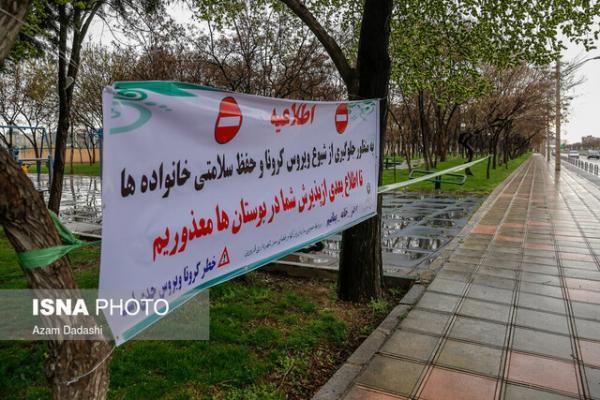 ممنوعیت ورود به بوستان های شهر قزوین در روز طبیعت